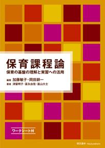 HoikuKateiron_cover_OL