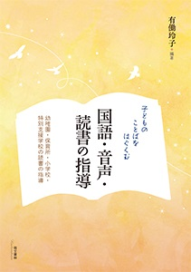Dokusyo-cover2