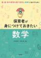 278_sansuu_web