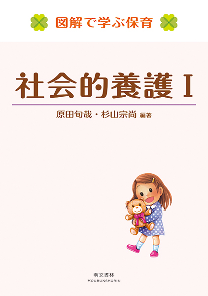 ShakaitekiYogo_cover_new_OL